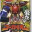 DX Sentai: GoKaiOh 5500y thumbnail 1