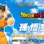 (Tamashii Web Shop): S.H.Figuarts Son Gokou ซุนโกคู thumbnail 5