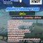 คู่มือแนวข้อสอบ นักบิน ศูนย์การบินทหารบก thumbnail 1