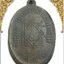 เหรียญหลวงพ่ออี๋ ปี 2473 วัดสัตหีบ ชลบุรี thumbnail 2