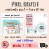 Promotion 09/01 [เซตปราบสิว สูตร1(สูตรขจัดสิว) + Aura White(ครีมมาร์คหน้าขาวใส ลดสิว)]