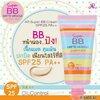 AR Super BB Cream SPF25 PA+++