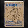 สมุดระบายสีโคนัน Detective Conan