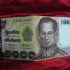 กระเป๋าสตางค์แบงค์ 1,000 ฿. บาท ไทย (เหมือนจริงมาก)