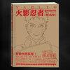 สมุดระบายสีนารูโตะ Naruto