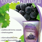 Ausway Grape Seed (ออสเวย์ เกรปซี๊ด) เมล็ดองุ่นสกัด