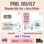 Promotion 09/07 [เซตขาวใส(Wonder Me) + ครีมมาร์คหน้าขาวใส(Aura White Booster Mask)]