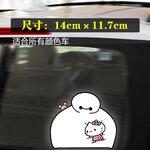 สติ๊กเกอร์ติดรถ Baymax Hold Kitty 14x11.7 CM