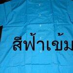 เสื้อกุยเฮงสีฟ้าน้ำทะเล