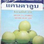 เมล่อน ซิลเวอร์ไลท์ 233 Melon Silver ligt เพี่อนเกษตร