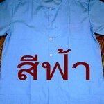 เสื้อกุยเฮง สีฟ้า