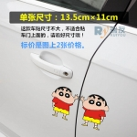 สติ๊กเกอร์ติดรถยนต์ ชินจังจอมแก่น ขนาดแต่ละตัว 13.5*11CM (มี 2 ตัวตามภาพ)