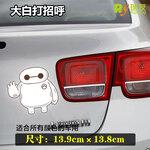 สติ๊กเกอร์รถ Hi baymax 13.9 x13.9 CM