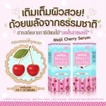 Mojii Cherry Serum ลดรอยหมองคล้ำ- ฝ้ากระ-จุดด่างดำ