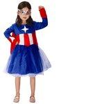 ชุด Superhero (มีให้เลือก 7 แบบ)