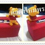 กล่องทิชชูหมีพู