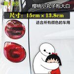 สติ๊กเกอร์ติดรถ Baymax Hold Maruko 15x13.8 CM สำเนา