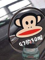 สติ๊กเกอร์แปะฝาถังน้ำมันรถ Paul Frank 9.5x9 cm (ตัวอักษรดำ)