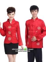 เสื้อพนักงานต้อนรับแบบจีน