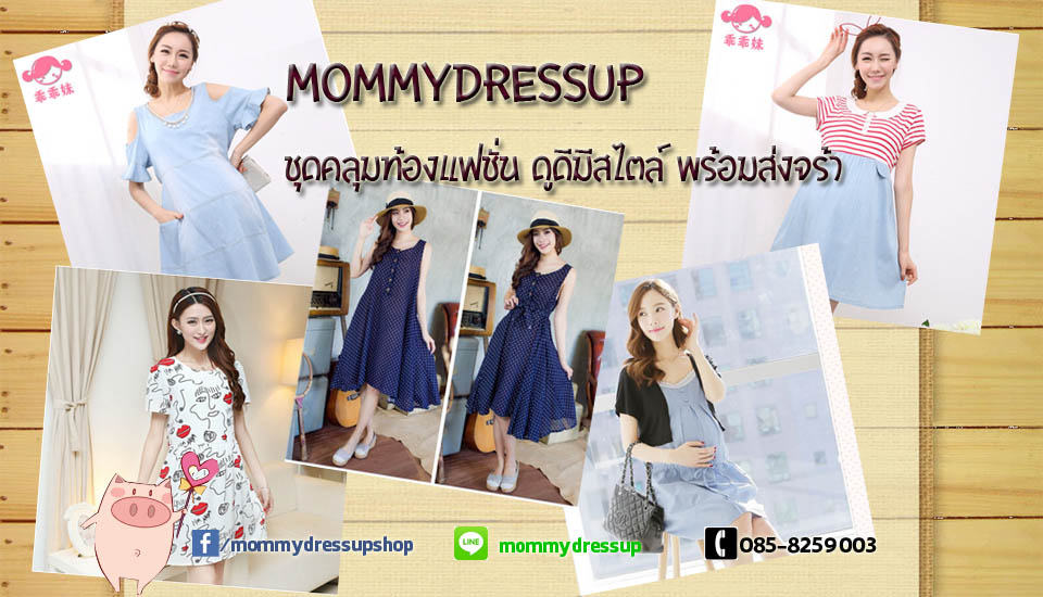 MommyDressUp