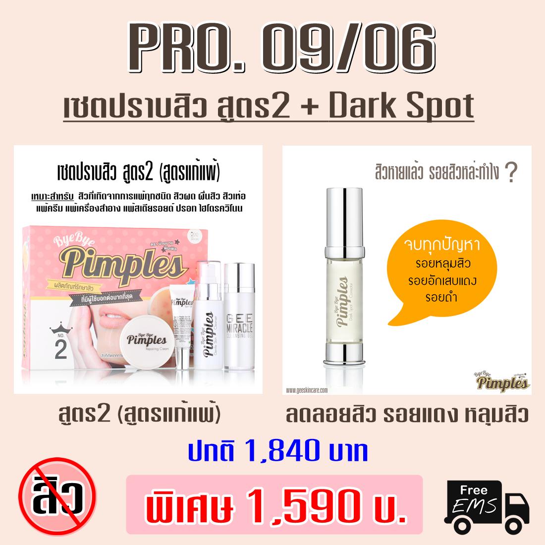 Promotion 09/06 [เซตปราบสิว สูตร2(สูตรแก้แพ้) + ซีรั่มลดรอยสิว(Dark Spot Corrector)]