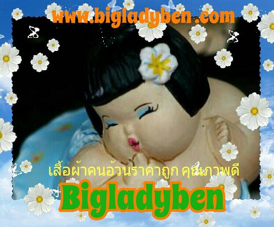 BigLadyBen เสื้อผ้าคนอ้วน