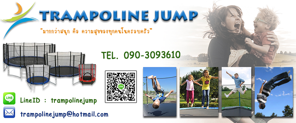 trampolinejump
