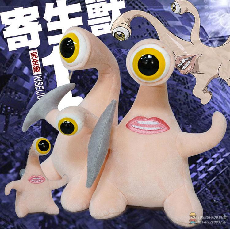 ตุ๊กตา Parasyte(Migi)