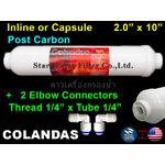 ไส้กรองน้ำ Post Carbon แคปซูล 10 นิ้ว x 2 นิ้ว (หัวเกลียว)+ข้อต่อ Colandas