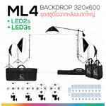 ML4 Backdrop 320x600 WIDE + LED2s + LED3s ชุดสตูดิโอฉากหลังถ่ายภาพขนาดใหญ่