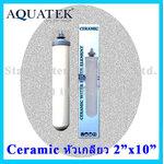 ไส้กรองน้ำ CERAMIC 10 นิ้ว x 2 นิ้ว 0.3 Micron หัวเกลียว Aquatek
