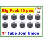 """ข้อต่อท่อ ยูเนี่ยน พีวีซี PVC Tube union 3"""" (ID:89 mm) (Star) Pack 10 pcs"""