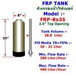 ถังกรองน้ำ Fiber FRP TANK 8 นิ้ว x 35 นิ้ว ปากถัง 2.5 นิ้ว (สีอัลมอนด์) (ไม่รวม หัวควบคุม, สารกรอง)