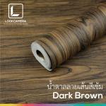 Dark Brown ลายไม้ สีน้ำตาลเข้ม ขนาด 50x100 ซม