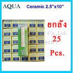 ไส้กรองน้ำ ฺCERAMIC 10 นิ้ว x 2.5 นิ้ว 0.3 Micron Aqua ยกลัง 25 pcs.