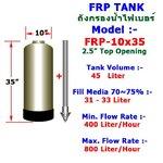 ถังกรองน้ำ Fiber FRP TANK 10 นิ้ว x 35 นิ้ว ปากถัง 2.5 นิ้ว (สีอัลมอนด์) (ไม่รวม หัวควบคุม, สารกรอง)
