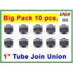 """ข้อต่อท่อ ยูเนี่ยน พีวีซี PVC Tube union 1"""" (ID:34 mm) (Star) Pack 10 pcs."""
