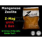 สารกรองน้ำ Manganese Zeolite บรรจุ 1 ลิตร Z-Mag