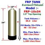 ถังกรองน้ำ Fiber FRP TANK 10 นิ้ว x 54 นิ้ว ปากถัง 2.5 นิ้ว (สีเทา) (ไม่รวม หัวควบคุม, สารกรอง)
