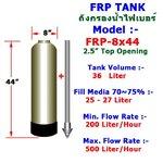 ถังกรองน้ำ Fiber FRP TANK 8 นิ้ว x 44 นิ้ว ปากถัง 2.5 นิ้ว (สีเทา) (ไม่รวม หัวควบคุม, สารกรอง)