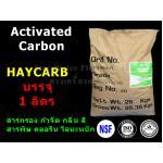 สารกรองน้้ำ Activated Carbon อย่างดี Haycarb บรรจุ 1 ลิตร Carbokarn