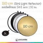 110 CM แผ่นรีเฟล็กขนาด 110 ซมแบบ 5in1