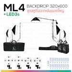ML4 Backdrop 320x600 WIDE + LED3s ชุดสตูดิโอฉากหลังถ่ายภาพขนาดใหญ่