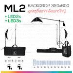 ML2 Backdrop 320x600 WIDE + LED2s + LED3s ชุดสตูดิโอฉากหลังถ่ายภาพขนาดใหญ่