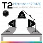 T2 Microsheet 70x130 ชุดสตูดิโอไมโครชีทสำหรับถ่ายงานบนโต๊ะ ขนาด 70x130 ซม