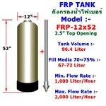 ถังกรองน้ำ Fiber FRP TANK 12 นิ้ว x 52 นิ้ว ปากถัง 2.5 นิ้ว (สีเทา) (ไม่รวม หัวควบคุม, สารกรอง)