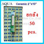 ไส้กรองน้ำ CERAMIC 10 นิ้ว x 2 นิ้ว 0.3 Micron AQUA ยกลัง 50 Pcs.