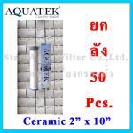 ไส้กรองน้ำ CERAMIC 10 นิ้ว x 2 นิ้ว 0.3 Micron Aquatek ยกลัง 50 Pcs.
