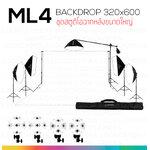 ML4 Backdrop 320x600 WIDE ชุดสตูดิโอฉากหลังถ่ายภาพขนาดใหญ่ (ไม่รวมหลอดไฟ)