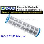 ไส้กรองน้ำ Sediment ตาข่าย Stainless Net 10 นิ้ว x 2.5 นิ้ว 50 Micron Aqua